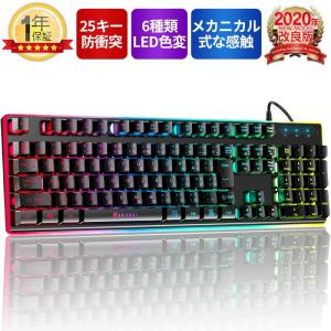ゲーミングキーボード 26キー防衝突 有線キーボード 6色LEDバックライト RGB1680万色 日...