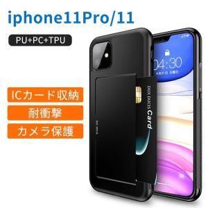 iPhone 11 iPhone11 pro ケース 6.1インチ 5.8インチ 2019最新版 カード収納 軽量 耐衝撃 全面保護 落下防止 アイフォンケース カメラ保護 携帯カバー(Pi11case) elsies