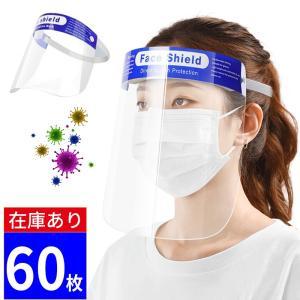 フェイスシールド 60枚 高品質 在庫あり 送料無料 フェイスカバー フェイスガード めがね 透明 男女兼用 保護シールド 透明シールド 防護マスク(MSD-60)|elsies