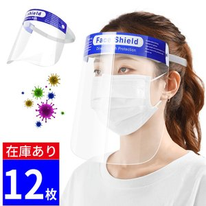 フェイスシールド 12枚 高品質 在庫あり 送料無料 フェイスカバー フェイスガード めがね 透明 男女兼用 保護シールド 透明シールド 防護マスク(MSD-12)|elsies
