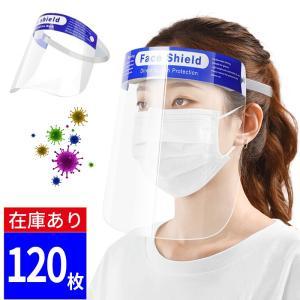 フェイスシールド 120枚 高品質 在庫あり 送料無料 フェイスカバー フェイスガード めがね 透明 男女兼用 保護シールド 透明シールド 防護マスク(MSD-120)|elsies