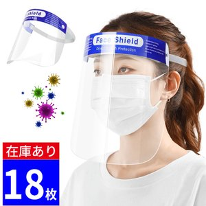 フェイスシールド 18枚 高品質 在庫あり 送料無料 フェイスカバー フェイスガード めがね 透明 男女兼用 保護シールド 透明シールド 防護マスク(MSD-18)|elsies