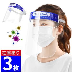 フェイスシールド 3枚 高品質 在庫あり 送料無料 フェイスカバー フェイスガード めがね 透明 男女兼用 保護シールド 透明シールド 防護マスク(MSD-3)|elsies