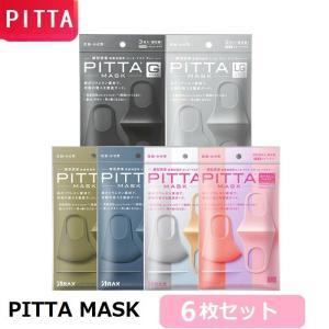 マスク PITTA MASK 日本製 ピッタ 6枚入【3枚入×2セット】 花粉対策 清潔 快適マスク ファッションマスク ウレタンマスク 風邪 無地 洗える 男女兼用(pitta-2)|elsies