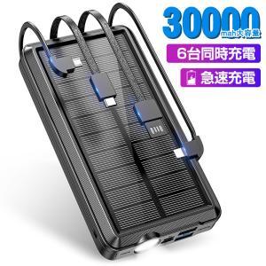 モバイルバッテリー 大容量 ケーブル内蔵 30000mAh スマホ ワイヤレス充電 急速充電 防水 ソーラー充電器 LEDライト QC&PD対応 アウトドア 耐衝撃(PS-158)|elsies