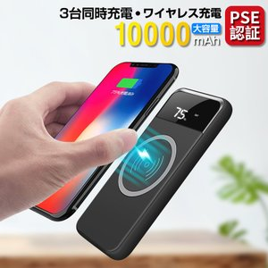 モバイルバッテリー 大容量 軽量 Qi iPhone 10000mAh 【PSE認証済】【令和SELL】機内持ち込み ワイヤレス 急速充電器 3台同時充電 iPad Android 各種対応(q2)|elsies