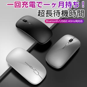 マウス ワイヤレスマウス 無線 充電式 Bluetooth5.0 LED 光学式 超薄型 2.4GH...