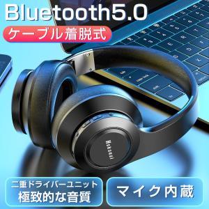 ヘッドホン Bluetooth 5.0 折りたたみ式  最大40時間連続再生 HiFi高音質 密閉型ヘッドセット ケーブル着脱式 内蔵マイク 有線無線兼用 携帯便利 switch対応(h3) elsies