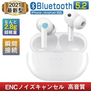 2021年最新 ワイヤレスイヤホン Bluetooth5.2 超小型 両耳 超軽量 高音質ノイズキャンセリング 防水/汗 タッチ操作 マイク ブルートゥースイヤホン (H9) elsies