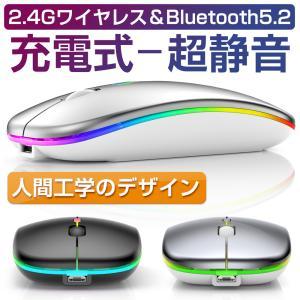 マウス ワイヤレスマウス 無線 充電式 Bluetooth5.2 LED 光学式 超薄型 2.4GHz 高精度 小型 軽量 静音 LED ワイヤレス ブルートゥース (Q1) elsies