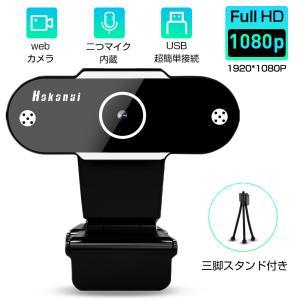 webカメラ フルHD 高画質 ウェブカメラ 高音質 マイク内蔵 自動光補正 広角レンズ USB接続 三脚付き 在宅勤務用 ビデオ通話 会議 Skype Zoomなど対応(SXT)
