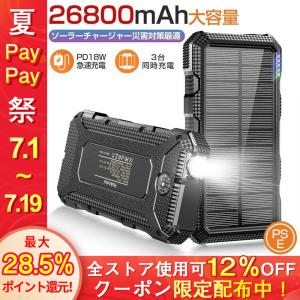 モバイルバッテリー 26800mAh 大容量 ソーラーチャージャー 充電器 PD18W対応 SOS照...