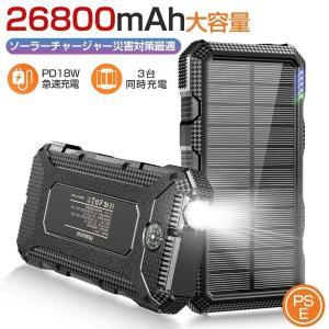 モバイルバッテリー 26800mAh 大容量 ソーラーチャージャー 充電器 PD18W対応 SOS照明LED 急速充電 3台同時充電 災害/旅行 IPX6防水 iPhone/Android(sxy1)|elsies