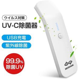 ポータブルUV-C 除菌器 紫外線 殺菌 紫外線消毒器 10秒除菌 ウイルス対策  殺菌ランプ  USB充電式 小型 軽量 持ち運び便利(UV-C)|elsies