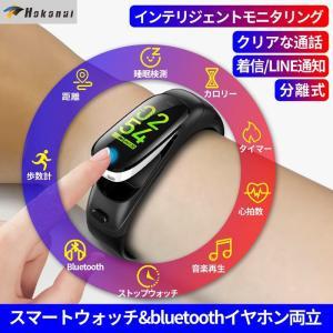 【スマートウォッチ Bluetoothイヤホン 2in1】スマートブレスレット 多機能 活動量計 心拍計 歩数計 睡眠検測 消費カロリー 音楽再生 通話機能(V08S)|elsies