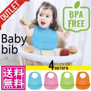 アウトレット お食事エプロン シリコン 製 安全素材 BPAフリー 約29×23cm 6段階調整 全4色 離乳食 エプロン シリコン ベビースタイ 防水 よだれかけ
