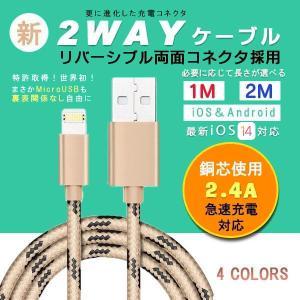 充電ケーブル iPhone Android 充電 ケーブル 両面 microUSB マイクロ 変換 2WAY  iOS13対応 高品質 iPhoneXS iPhoneXS MAX iPad Xperia Galaxy PS4 1m 2m|elukshop