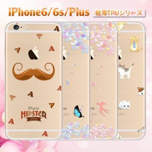 iPhone8 7 6 Plus 5s SE ケース カバー ひげ ネコ 子猫 つばめ 蝶 おしゃれ 人気 クリア TPU 透明 ソフトケース アイフォン6 アイホン6 プラス|elukshop