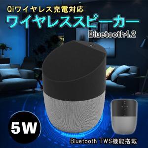 ワイヤレス スピーカー ワイヤレス充電 Bluetooth Qi ポータブル iPhone Android スマホ ワイヤレス ハンズフリー TWS対応 車 5w|elukshop