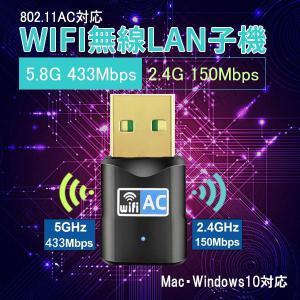 無線LAN 子機 11ac USB アダプター Wi-Fi 600Mbps 小型 ワイヤレス AC6...