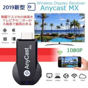 AnyCast MX HDMI wifi 無線 ワイヤレス ドングル レシーバー 1080P You...