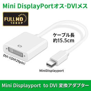 Mini Displayport ミニディスプレイポート to DVI-I 29pin 変換アダプタ...