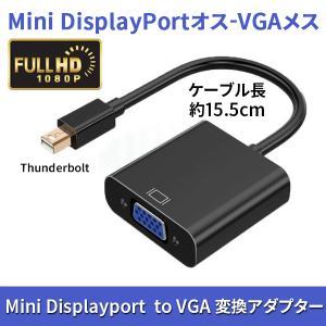 Mini Displayport ミニディスプレイポート to VGA 変換アダプタ D-Sub ア...