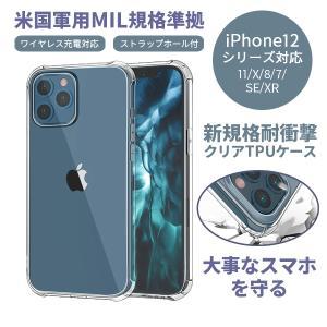 iPhone 11 Pro Max XS Max XR X 8 7 iPhone6 Plus ケース 耐衝撃 衝撃吸収 角型 TPU クリア 透明 カバー アイフォン アイホン|elukshop