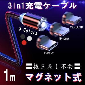 iPhone マグネット 充電ケーブル 充電器 USBケーブル 高耐久 脱着式 LED ナイロン編み コネクタキャップ iOS13 iPhone XS Max iPad アイフォン アイホン 1m|elukshop