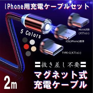 iPhone マグネット 充電ケーブル 充電器 USBケーブル 高耐久 脱着式 LED ナイロン編み コネクタキャップ iOS13 iPhone XS Max iPad アイフォン アイホン 2m|elukshop