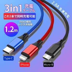 3in1 充電ケーブル 3A 急速充電 iPhone 8pin USB Type-C Micro U...