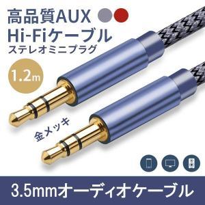 オーディオケーブル 3.5mm AUXケーブル ステレオミニプラグ スマートフォン タブレット スピ...