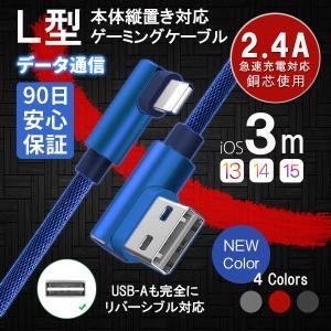iPhone ケーブル 充電ケーブル L字型コネクタ 充電器...