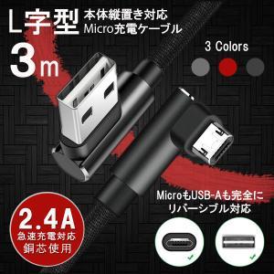 MicroUSB 充電ケーブル L字型 アンドロイド マイクロ 高速 スマホ タブレット スピーカー...
