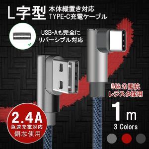 USB Type-C タイプc ケーブル L字型コネクタ 高速 充電 スマホ アンドロイド 56k抵...