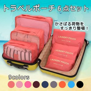 訳あり 旅行 ポーチ 旅行用品 トラベルポーチ 6点セット バッグ ケース 収納袋 インナーバッグ 収納ケース 衣類 小物 収納|elukshop