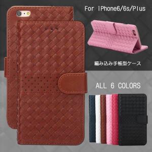 iPhone6s 6 Plus ケース 手帳型 おしゃれ シンプル アイフォン アイホン 横開き カード収納 編み込み|elukshop