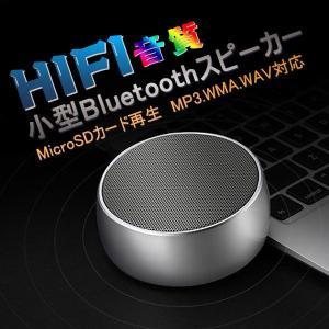 ワイヤレス スピーカー Bluetooth ブルートゥース 重低音 高音質 ワイヤレススピーカー 車 スマホ対応小型スピーカー BS01|elukshop