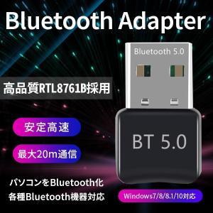 Bluetooth 5.0 USBアダプター ドングル レシーバー ブルートゥース コンパクト 小型...