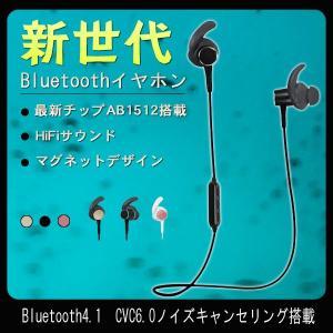 ワイヤレスイヤホン bluetooth イヤホン ブルートゥースイヤホン カナル Bluetooth4.1 ノイズキャンセリング iPhone Android BT-1|elukshop