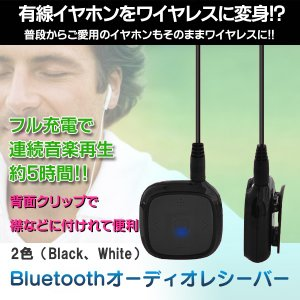 Bluetooth ブルートゥース オーディオレシーバー ワ...