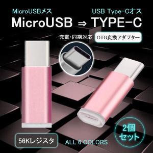 Micro USB → Type-C 変換 アダプター コネクター タイプC Android スマホ XPERIA 充電 データ伝送 56k抵抗 アルミ合金 2個セット|elukshop