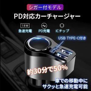 カーチャージャー シガーソケット PD Power-Delivery 急速充電 車載 USB 充電器...