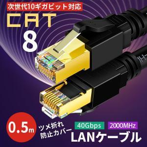 LANケーブル CAT8 0.5m 40ギガ 高速通信 ストレート ツメ折れ防止カバー カテゴリー8...