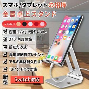 スマホスタンド 卓上 折りたたみ Switch対応 改良型 おしゃれ 無段階 角度調整 アルミ製 タ...