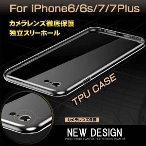 iPhone8 7 6s Plus ケース カバー TPU 人気 クリア 透明 ソフトケース アイフォン7 アイフォン7プラス アイホン6s スマホカバー カメラリング保護|elukshop