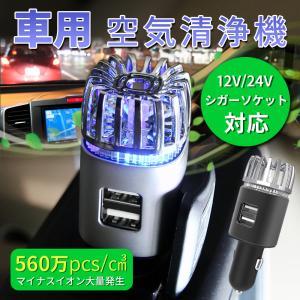 ●車内にイオンを発生させてタバコの臭いなどを素早く消臭。  ●マイナスイオンと強力な煙払拭機能を備え...