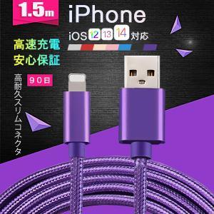 iPhone ケーブル 充電ケーブル 充電器 USBケーブル...
