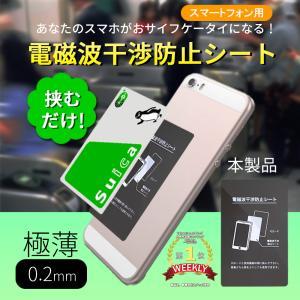 電磁波防止 磁気遮断 防磁シート 磁気干渉 防止シート 磁気シールド 改札エラー エラー防止シート SUICA PiTaPa ICカード iPhone スマホ 電磁波防止グッズ ELUK