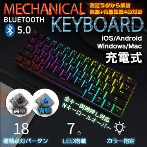 キーボード ワイヤレス Bluetooth ゲーミング 無線 有線 メカニカル USB充電式 Nキー...